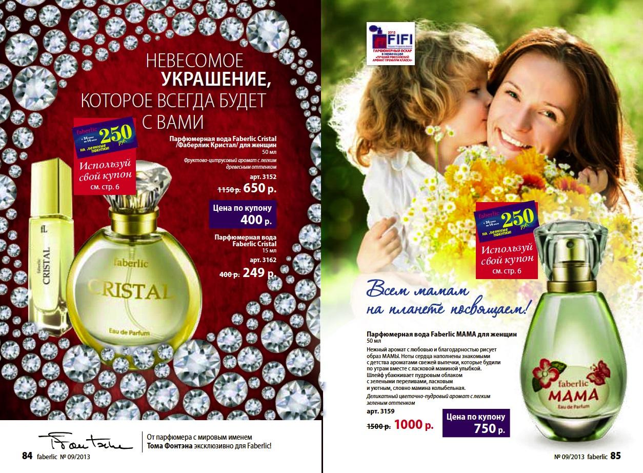 http://faberlicekab.ucoz.ru/_ph/1/779135577.jpg